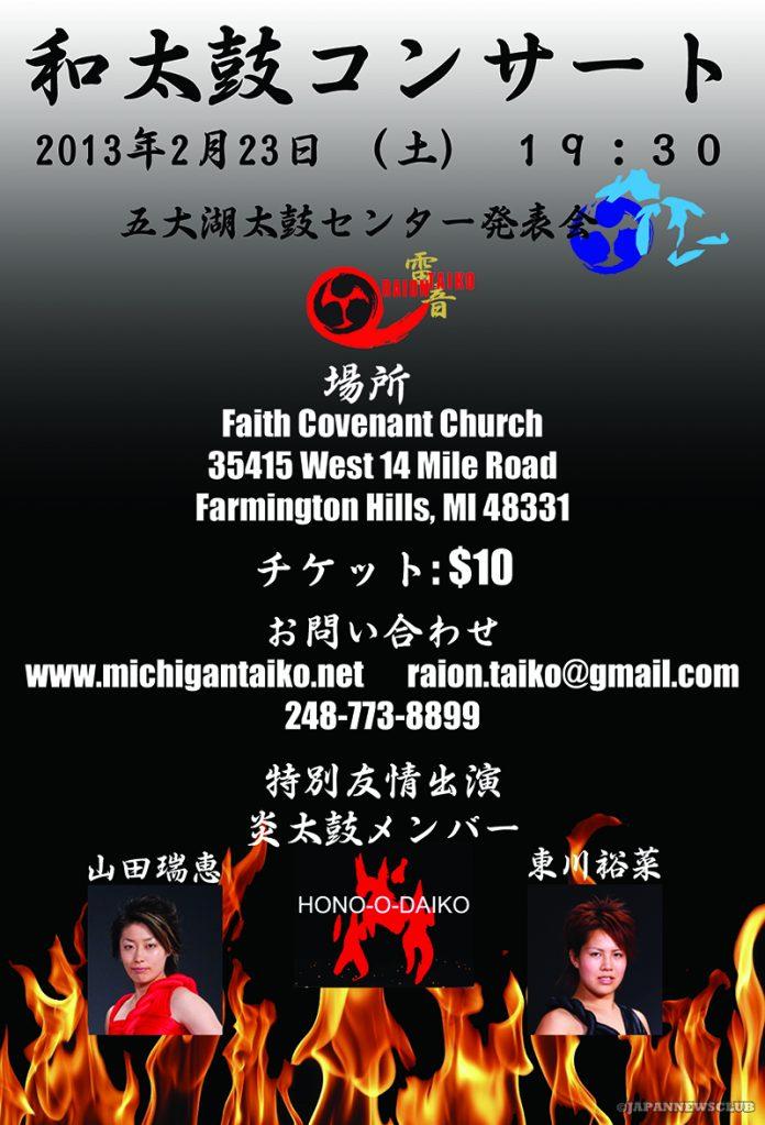 <!--:en-->2/23/2013: Japanese Taiko Concert<!--:--><!--:ja-->2/23/2013: 和太鼓コンサート<!--:-->