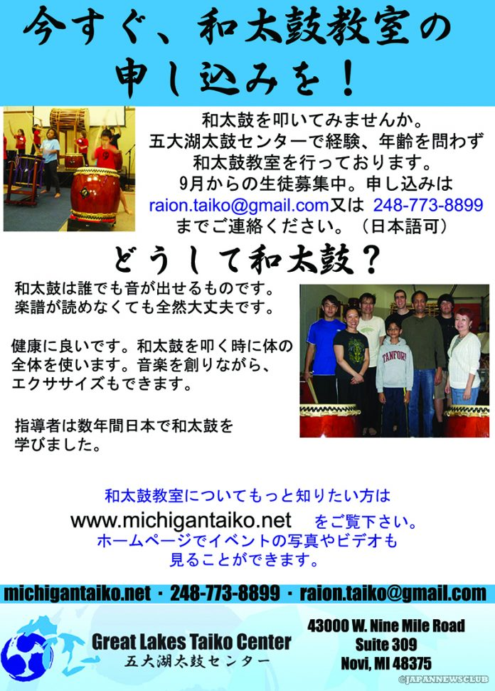 <!--:en-->September New Students for Japanese Taiko Classes<!--:--><!--:ja-->9月スタート:和太鼓教室<!--:-->