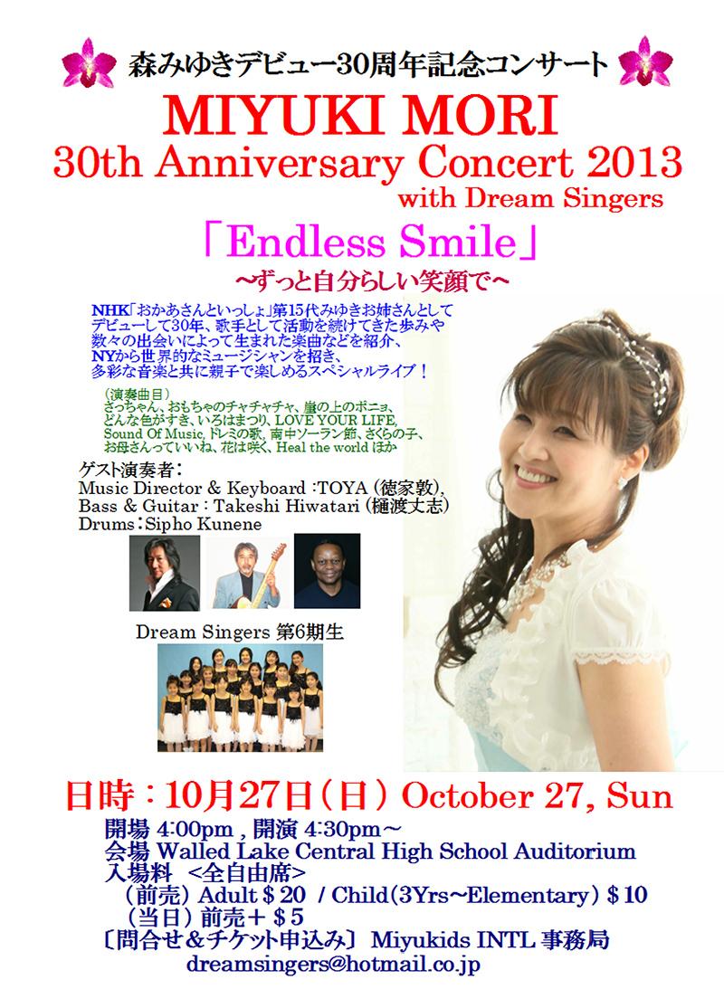 <!--:en-->10.27.2013: MIYUKI MORI 30th Anniversary Concert<!--:--><!--:ja-->10月27日:森みゆきデビュー30周年記念コンサート<!--:-->