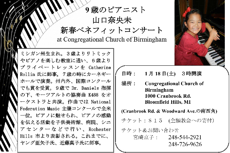 <!--:en-->1/8/2014: Benefit Concert at Congregational Church of Birmingham<!--:--><!--:ja-->1月8日:新春ベネフィットコンサート at Congregational Church of Birmingham<!--:-->