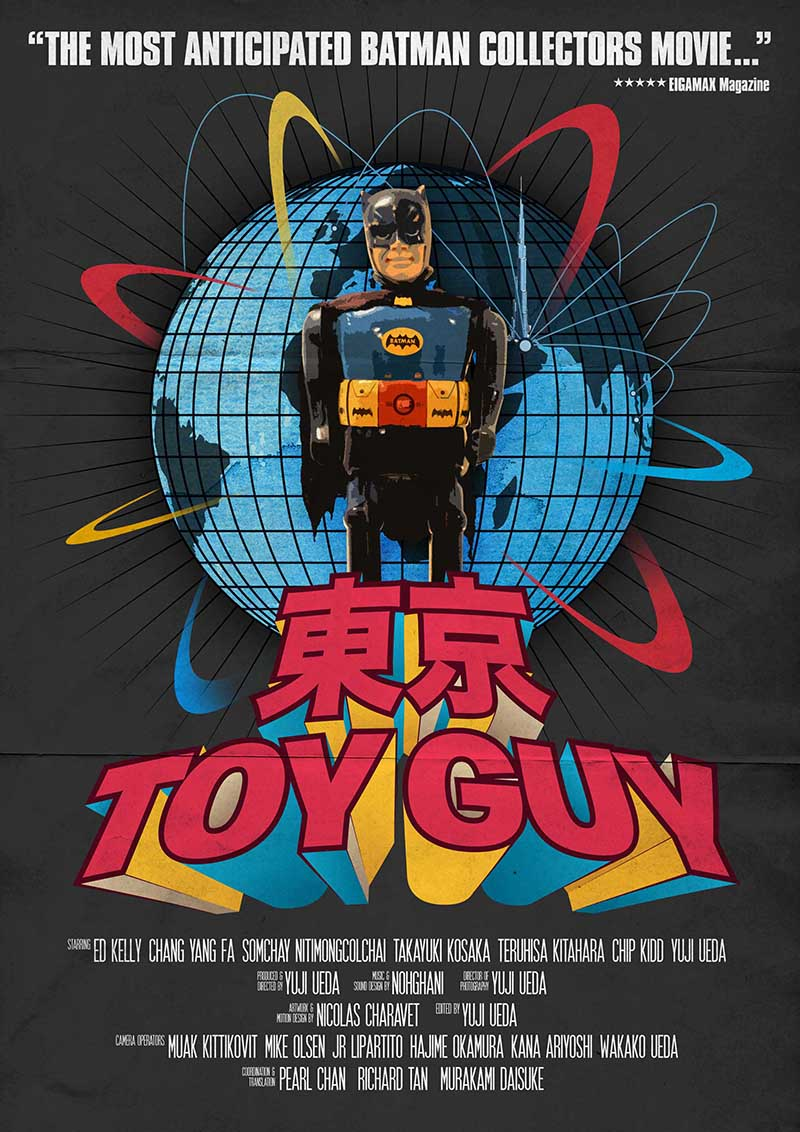 <!--:en-->ドキュメンタリー映画「東京 Toy Guy」<!--:--><!--:ja-->ドキュメンタリー映画「東京 Toy Guy」<!--:--> 5