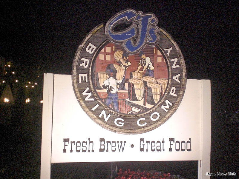 <!--:en-->CJ's Brewing Company ミシガンのブリューパブのパイオニアのひとつ<!--:--><!--:ja-->CJ's Brewing Company ミシガンのブリューパブのパイオニアのひとつ<!--:--> 1