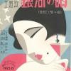 デイトン美術館でDeco Japan 特別展 開催デイトン美術館でDeco Japan 特別展 開催 5