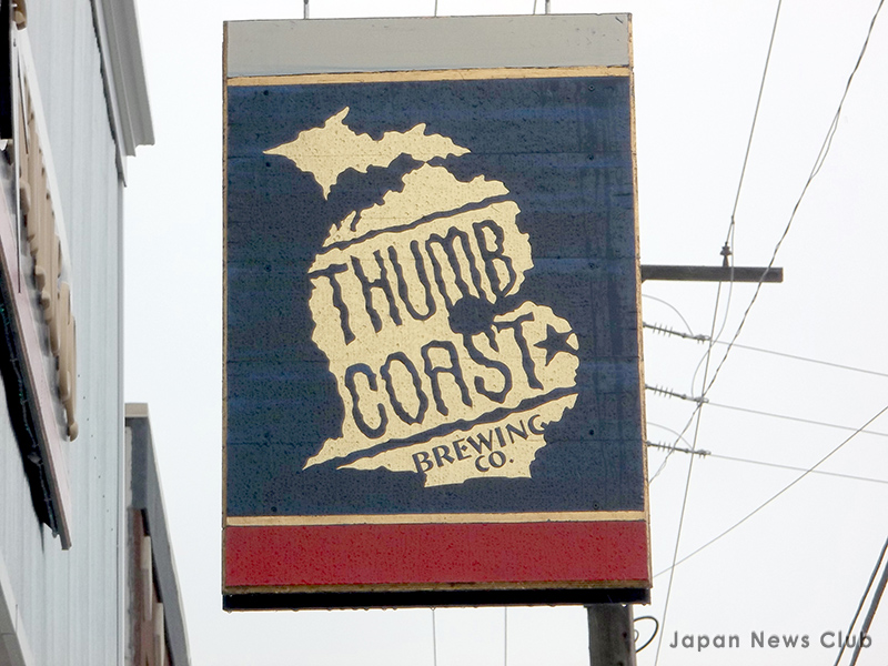 <!--:en-->ThumbCoast Brewing Company - Port Huron, MI<!--:--><!--:ja-->ThumbCoast Brewing Company - Port Huron, MI<!--:--> 1