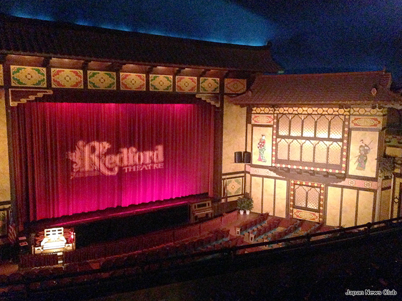 Redford Theatre - Detroit, Michigan 2