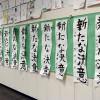 日本の伝統文化を体感 デトロイト補習授業校・新春書き初め会 1