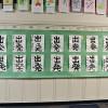 日本の伝統文化を体感 デトロイト補習授業校・新春書き初め会 2
