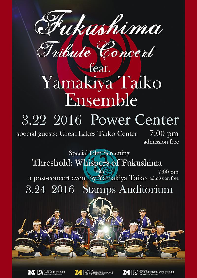 3月22日:和太鼓グループ'山木屋太鼓' ミシガンで福島トリビュート・コンサート