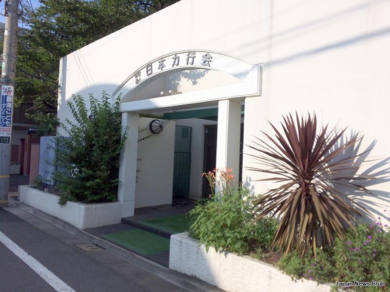 明治に海外開拓民の指導援助のために発足した「日本力行会」 現在は国際交流と海外留学生支援を推進 ~その2 施設:力行会館・幼稚園 2