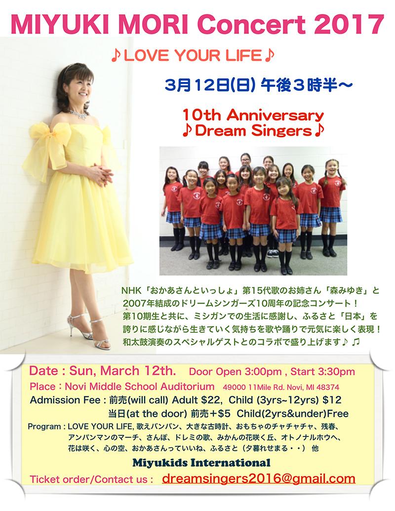 3月12日:MIYUKI MORI Concert 2017: LOVE YOUR LIFE