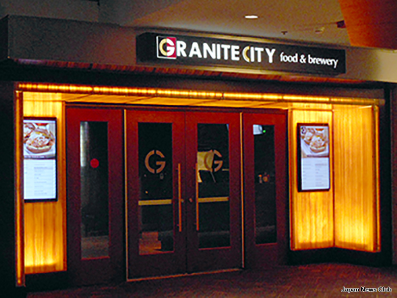 Granite City Food & Brewery - Detroit, MI 2