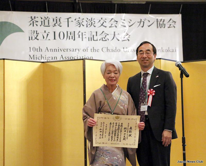 茶道裏千家淡交会ミシガン協会設立10周年 記念大会 10