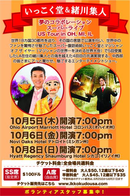 10月5日~10月8日:いっこく堂&緒川集人