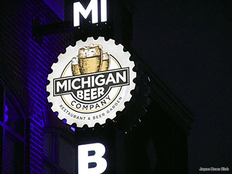 Michigan Beer Company - Novi, MI 5
