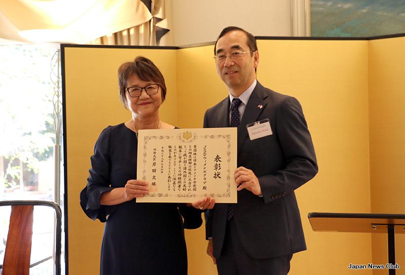 JSDウィメンズクラブ 平成29年度外務大臣表彰受賞 2