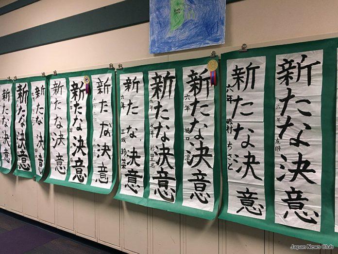 日本の伝統文化を心と体で感じる デトロイト補習授業校・新春書き初め会 4
