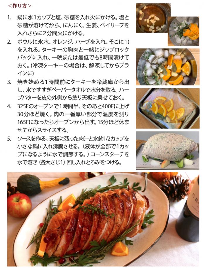 """今年はおうちで """"Eat, drink, and be thankful!!"""
